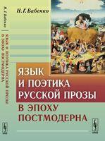 Язык и поэтика русской прозы в эпоху постмодерна (м)