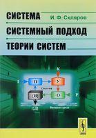 Система - системный подход - теории систем