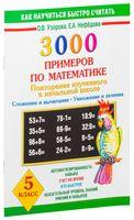 3000 примеров по математике. 5 класс. Повторение изученного в начальной школе