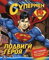Супермен. Подвиги героя