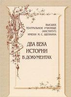 Высшее театральное училище имени М. С. Щепкина. Два века истории в документах.1809-1918