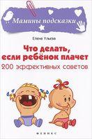 Что делать, если ребенок плачет. 200 эффективных советов