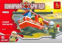 """Конструктор """"Пожарная бригада. Пожарный вертолет"""" (95 деталей)"""