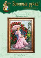 "Вышивка бисером ""В розовом саду"" (380х250 мм)"