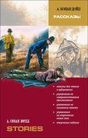 A. Conan Doyle. Stories (+CD)