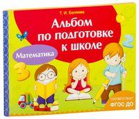 Альбом по подготовке к школе. Математика