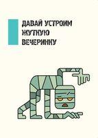 """Открытка """"Зомби-вечеринка"""""""