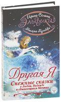 Другая я. Снежные сказки о любви, надежде и сбывающихся мечтах