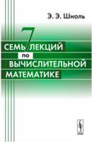 Семь лекций по вычислительной математике