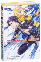 Sword Art Online. Алисизация. Раскол. Том 13