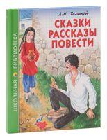 Л. Н. Толстой. Сказки, рассказы, повести