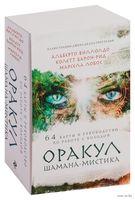 Оракул Шамана-мистика (+ 64 карты)