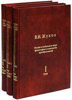 Россия в глобальном мире. Философия и социология преобразований (комплект из трех книг)