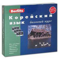 Berlitz. Корейский язык. Базовый курс (+ 3 аудиокассеты, CD)