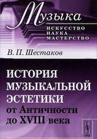 История музыкальной эстетики от Античности до XVIII века