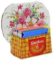 Букет цветов (комплект из четырех книг)