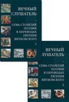 Вечный слушатель. Семь столетий поэзии в переводах Евгения Витковского (комплект из 2 книг)