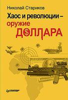 Хаос и революции - оружие доллара (м)