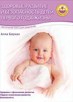 Здоровье, развитие и безопасность детей первого года жизни