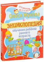 Энциклопедия обучения ребенка раннего возраста
