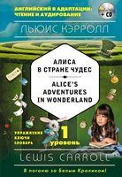 Алиса в стране чудес. 1 уровень (+CD)