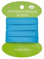 """Лента декоративная """"Hobby Time"""" (9 мм; ярко-синяя)"""