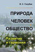 Природа - человек - общество. Развитие и гармония