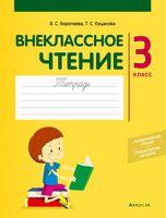 Внеклассное чтение. 3 класс