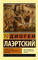 О жизни, учениях и изречениях знаменитых философов (м)