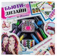 """Подарочный набор детской косметики """"Бьюти-Дизайн. Волосы и ногти"""""""