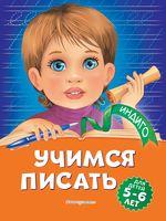Учимся писать. Для детей 5-6 лет