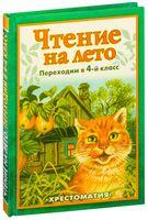 Чтение на лето. Переходим в 4 класс: Хрестоматия