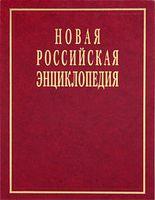 Новая Российская энциклопедия. Том 4. Часть 2. Гамбургская - Головин (в 18 томах)