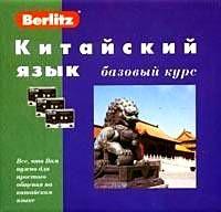 Berlitz. Китайский язык. Базовый курс (+ 3 аудиокассеты)