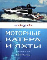 """Моторные катера и яхты. От """"А"""" до """"Я"""""""