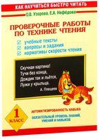 Техника чтения. 1 класс. Проверочные работы