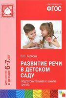 Развитие речи в детском саду. Подготовительная к школе группа. Для занятий с детьми 6-7 лет