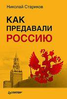 Как предавали Россию (м)