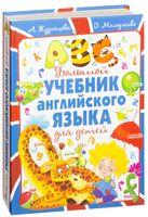 Большой учебник английского языка для детей