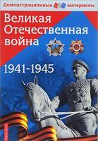 Великая Отечественная война. Демонстрационный материал