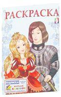Принцесса и рыцарь. Раскраска