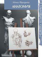 Анатомия. Школа художника