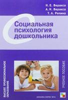 Социальная психология дошкольника