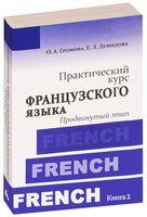 Практический курс французского языка. Книга 2. Продвинутый этап