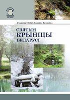 Святыя крыніцы Беларусі