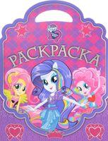 Мой маленький пони. Девочки из Эквестрии. Раскраска-сумочка (розовая)