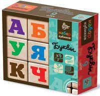 """Кубики """"Буквы"""" (9 шт.)"""