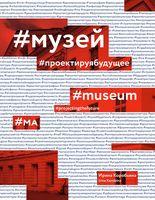 Музей. Проектируя будущее