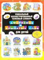 Уникальный иллюстрированный толковый словарь афоризмов и крылатых слов для детей
