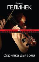 Скрипка дьявола (м)